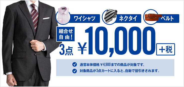 ワイシャツ・ネクタイ・ベルト 組合せ自由!3点 ¥10,000[+税] ※通常本体価格¥3,900[+税]から¥4,900[+税]までの商品が対象です。※対象商品が3点カートに入ると、自動で値引されます。