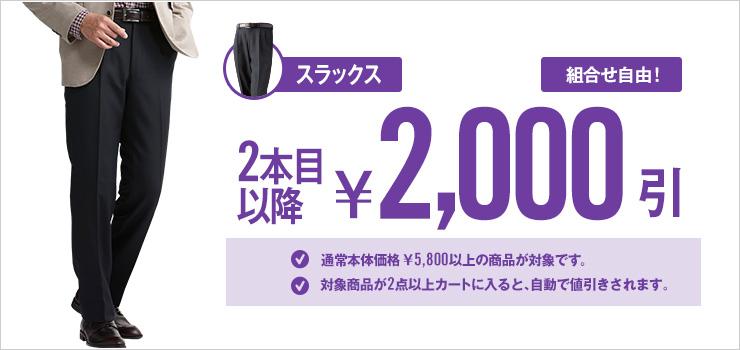 スラックス 組合せ自由! 2本目以降 ¥2,000引 ※通常本体価格¥5,800[+税]以上の商品が対象です。※対象商品が2点以上カートに入ると、自動で値引されます。