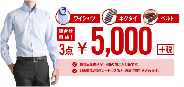 ワイシャツ・ネクタイ・ベルト 組合せ自由! 3点 ¥5,000[+税] ※通常本体価格¥1,900[+税]の商品が対象です。※対象商品が3点カートに入ると、自動で値引されます。