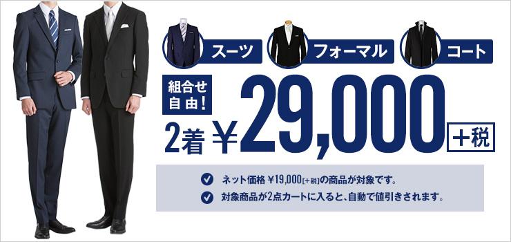スーツ・フォーマル・コート 組合せ自由! 2着で¥29,000[+税] ※ネット価格¥19,000[+税]の商品が対象です。※対象商品が2点以上カートに入ると、自動で値引されます。