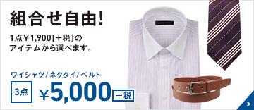 組合せ自由! 1点¥1,900[+税]のアイテムから選べます。ワイシャツ/ネクタイ/ベルト 3点 ¥3,900[+税]