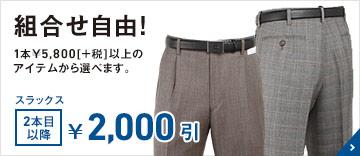 組合せ自由! 1本¥5,800[+税]以上のアイテムから選べます。スラックス 2本目以降 ¥2,000引き
