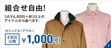 組合せ自由! 1点¥4,800[+税]以上のアイテムから選べます。カジュアル/アウター 2点目以降 ¥1,000引き