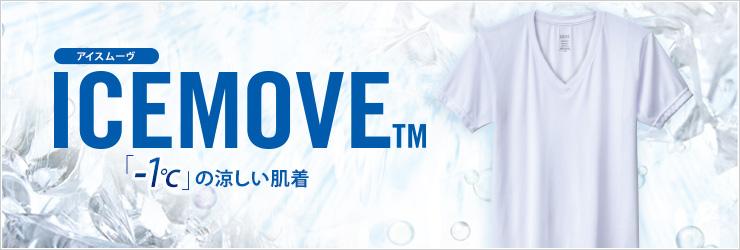 ICEMOVE「-1℃」の涼しい肌着