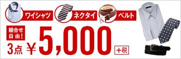 3点¥5,000[+税]