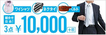 3点¥10,000[+税]