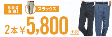 組合せ自由2本¥5,800[+税]