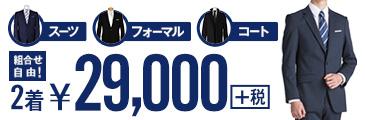 組合せ自由スーツ フォーマル コート29,000円[+税]
