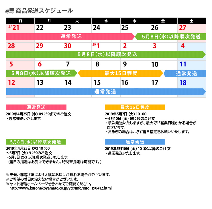 ゴールデンウィーク商品発送カレンダー