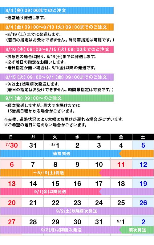 商品発送カレンダー