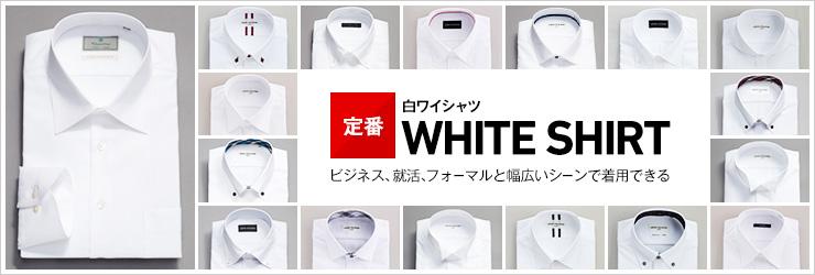 定番白シャツ[ビジネス、就活、フォーマルと幅広いシーンで着用できる]