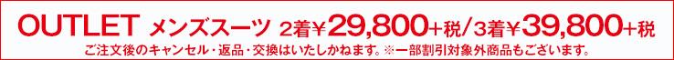 アウトレットメンズスーツ2着購入で29,800円+税、3着購入で39,800円+税