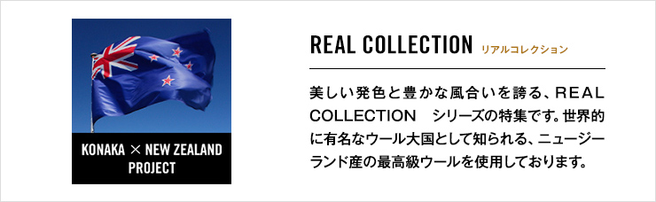 REAL COLLECTION