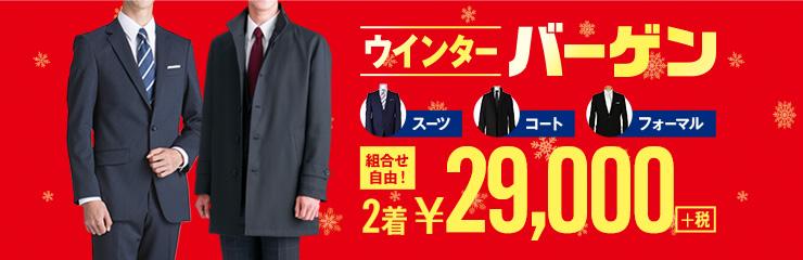 スーツ・フォーマル・コート 組合せ自由! 2着で¥29,000[+税]