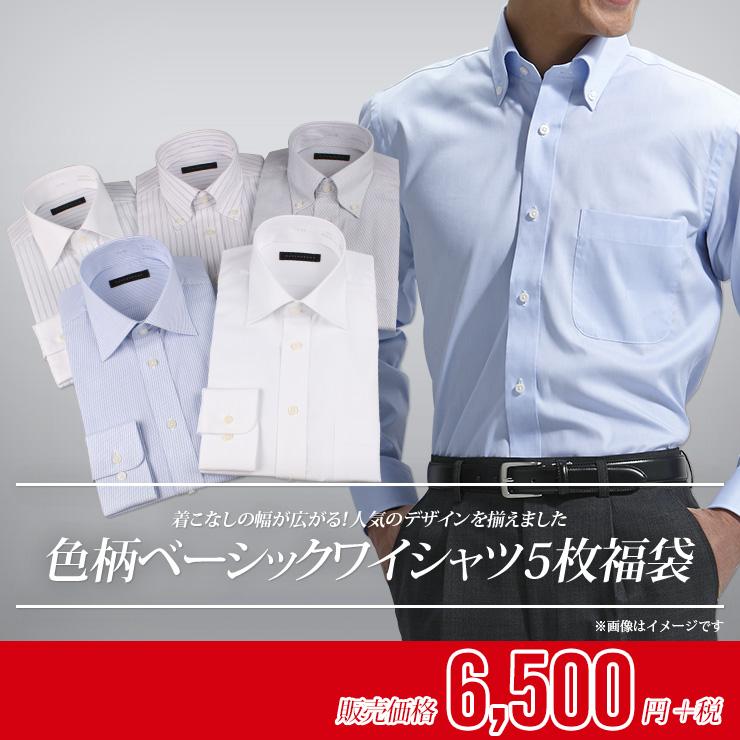 色柄物ベーシックワイシャツ5枚アウトレット福袋
