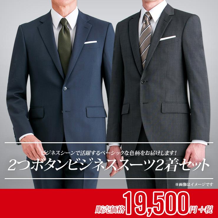 必ず2つボタン!ビジネススーツアウトレット2着福袋